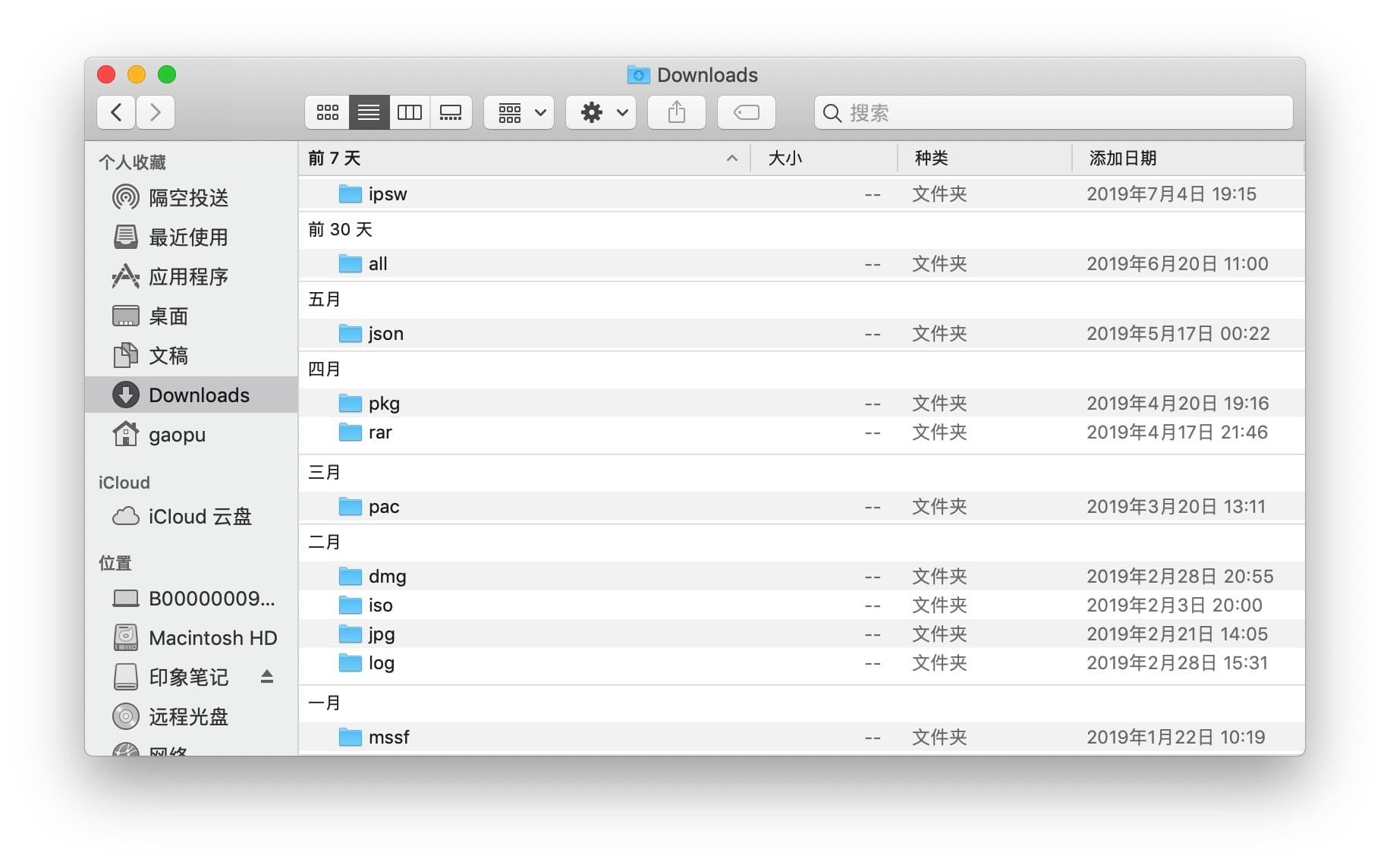Mac高效术